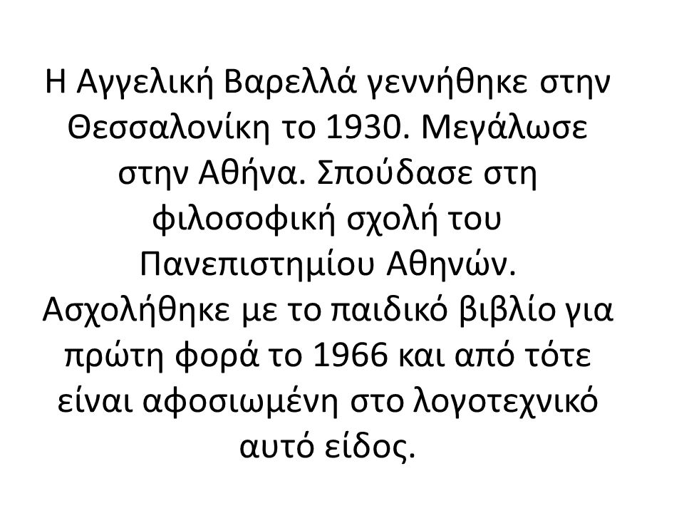 Η Αγγελική Βαρελλά γεννήθηκε στην Θεσσαλονίκη το 1930