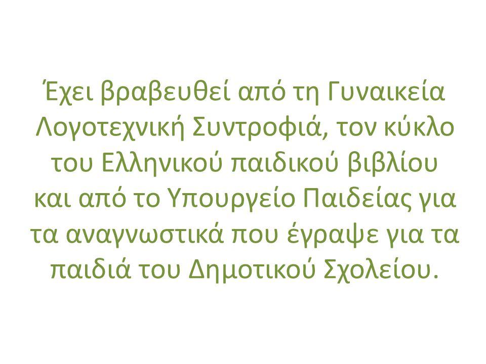 Έχει βραβευθεί από τη Γυναικεία Λογοτεχνική Συντροφιά, τον κύκλο του Ελληνικού παιδικού βιβλίου και από το Υπουργείο Παιδείας για τα αναγνωστικά που έγραψε για τα παιδιά του Δημοτικού Σχολείου.