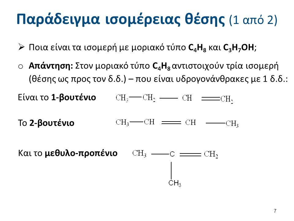 Παράδειγμα ισομέρειας θέσης (2 από 2)