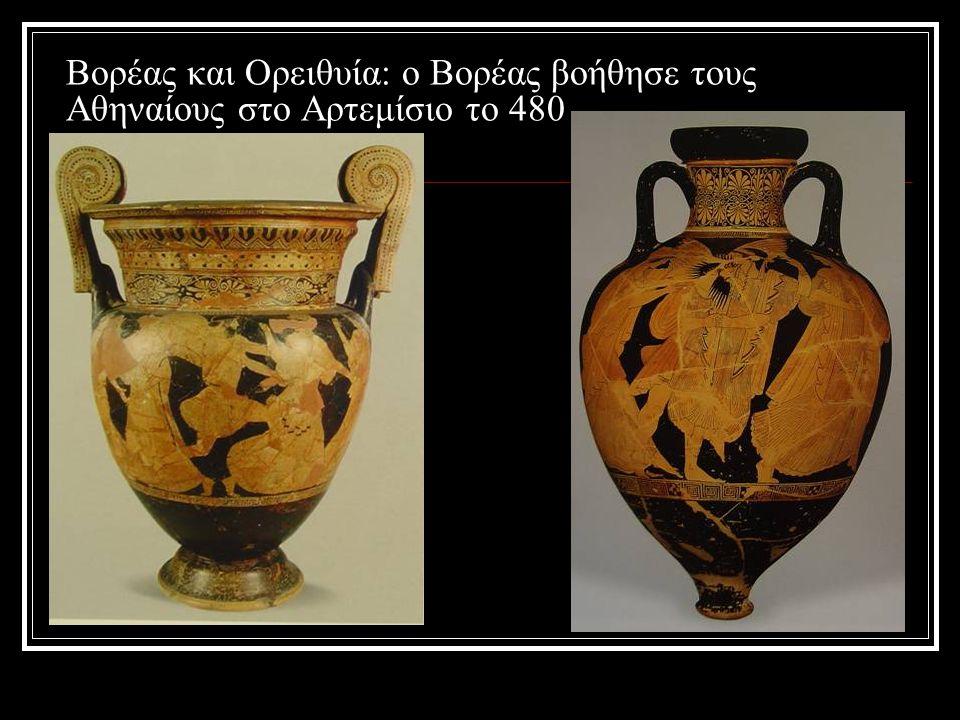 Βορέας και Ορειθυία: ο Βορέας βοήθησε τους Αθηναίους στο Αρτεμίσιο το 480