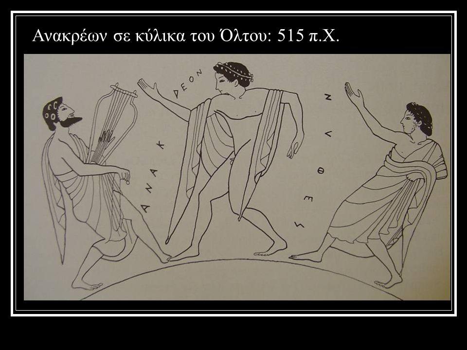 Ανακρέων σε κύλικα του Όλτου: 515 π.Χ.