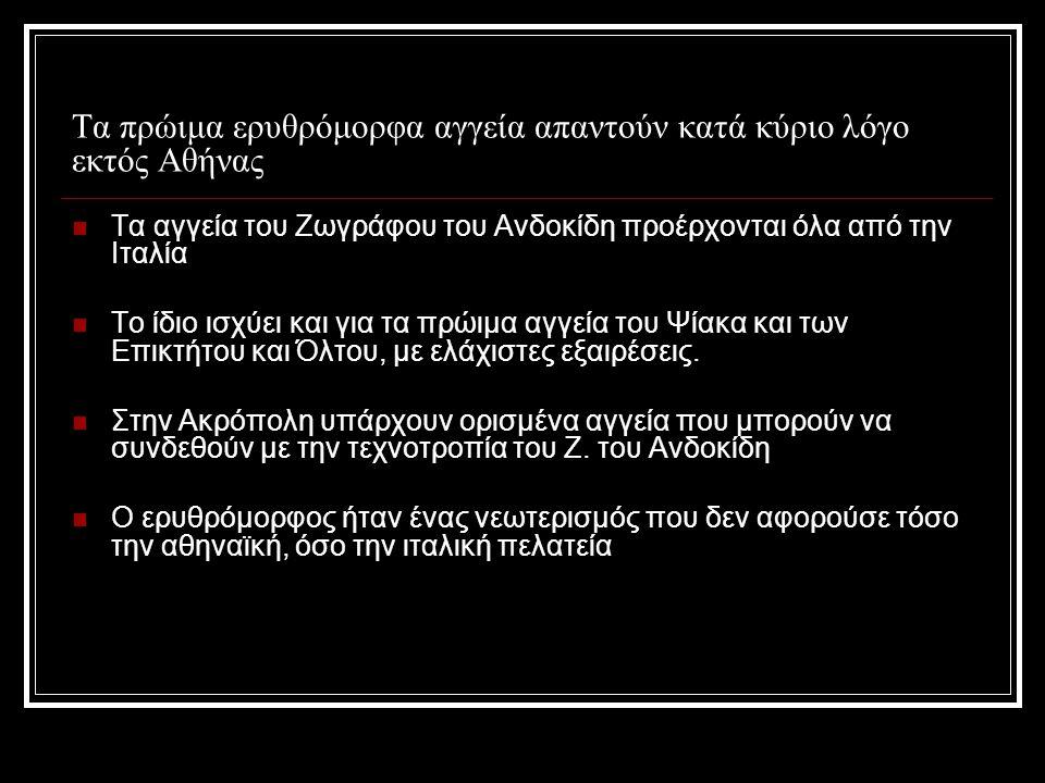 Τα πρώιμα ερυθρόμορφα αγγεία απαντούν κατά κύριο λόγο εκτός Αθήνας
