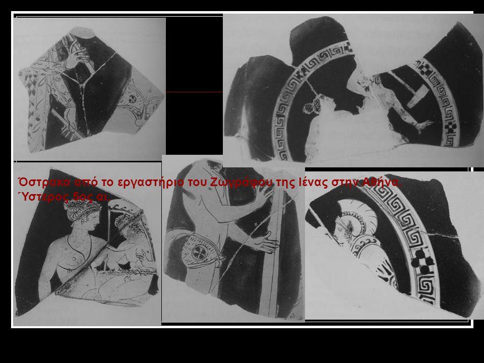 Όστρακα από το εργαστήριο του Ζωγράφου της Ιένας στην Αθήνα.