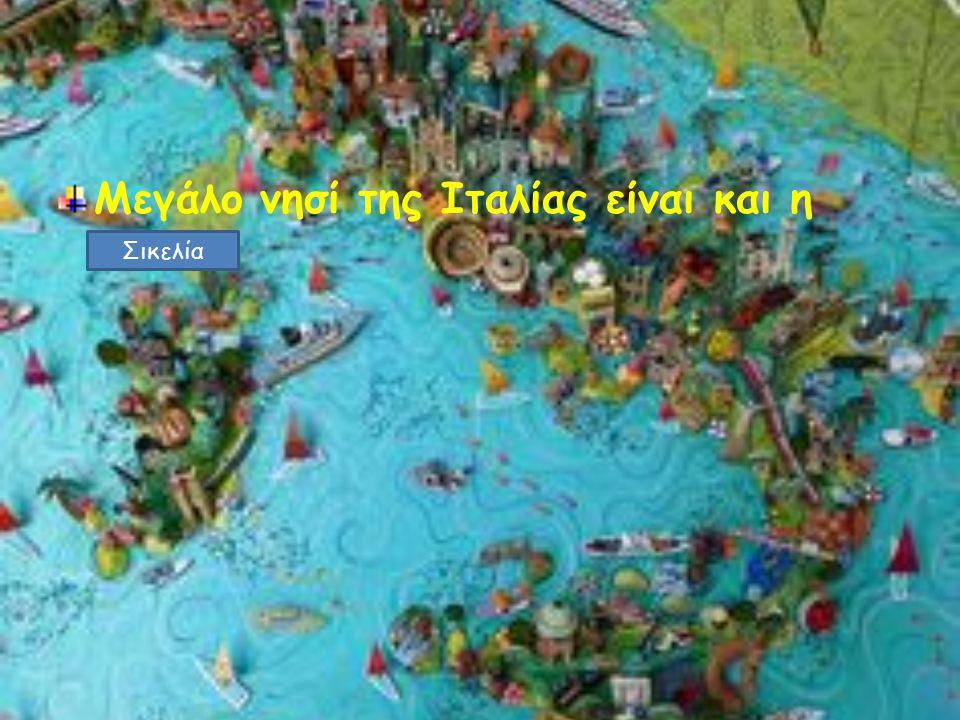 Μεγάλο νησί της Ιταλίας είναι και η