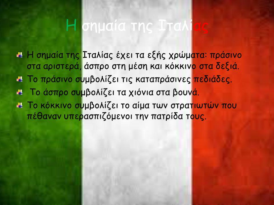 Η σημαία της Ιταλίας Η σημαία της Ιταλίας έχει τα εξής χρώματα: πράσινο στα αριστερά, άσπρο στη μέση και κόκκινο στα δεξιά.