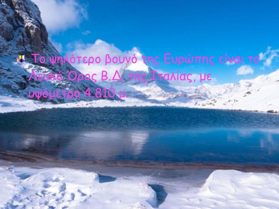 Το ψηλότερο βουνό της Ευρώπης είναι το Λευκό Όρος Β. Δ