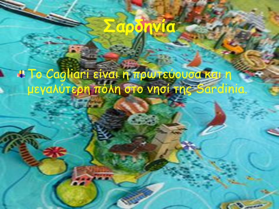 Σαρδηνία Το Cagliari είναι η πρωτεύουσα και η μεγαλύτερη πόλη στο νησί της Sardinia.