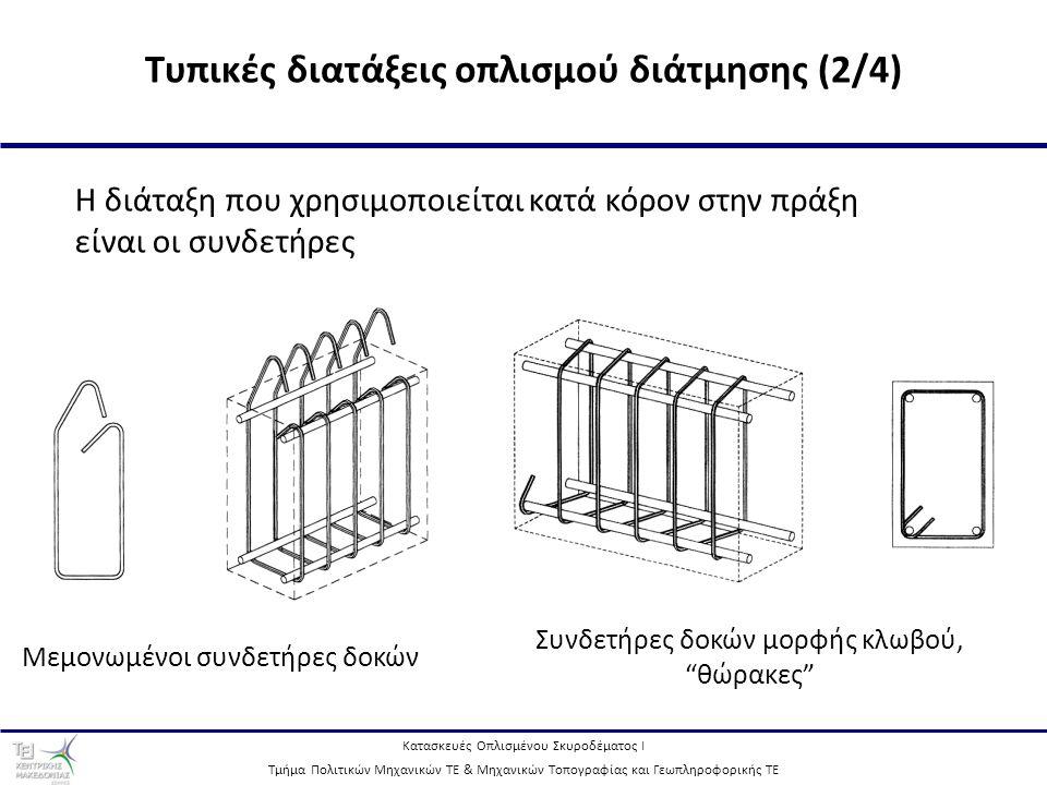 Τυπικές διατάξεις οπλισμού διάτμησης (2/4)