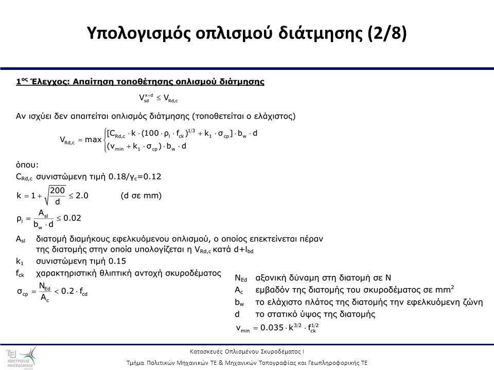 Υπολογισμός οπλισμού διάτμησης (2/8)