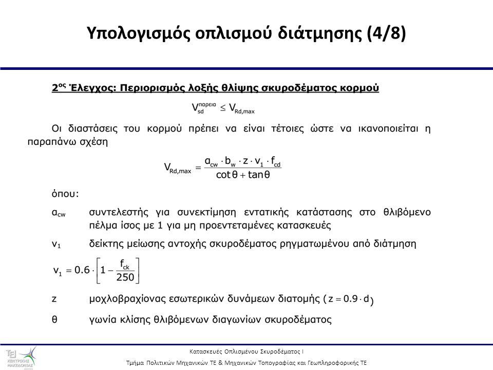 Υπολογισμός οπλισμού διάτμησης (4/8)