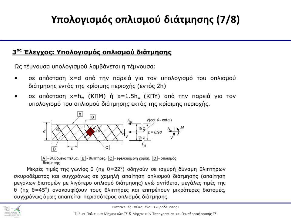 Υπολογισμός οπλισμού διάτμησης (7/8)