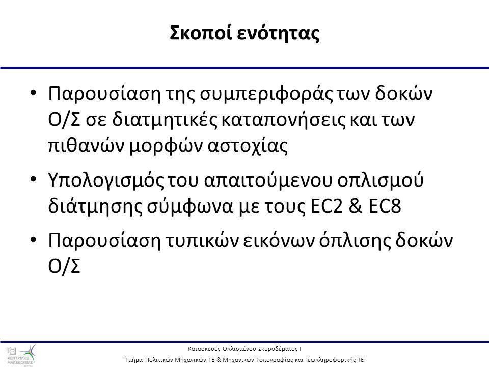 Σκοποί ενότητας Παρουσίαση της συμπεριφοράς των δοκών Ο/Σ σε διατμητικές καταπονήσεις και των πιθανών μορφών αστοχίας.