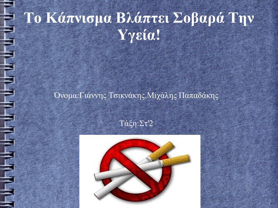 Το Κάπνισμα Βλάπτει Σοβαρά Την Υγεία!