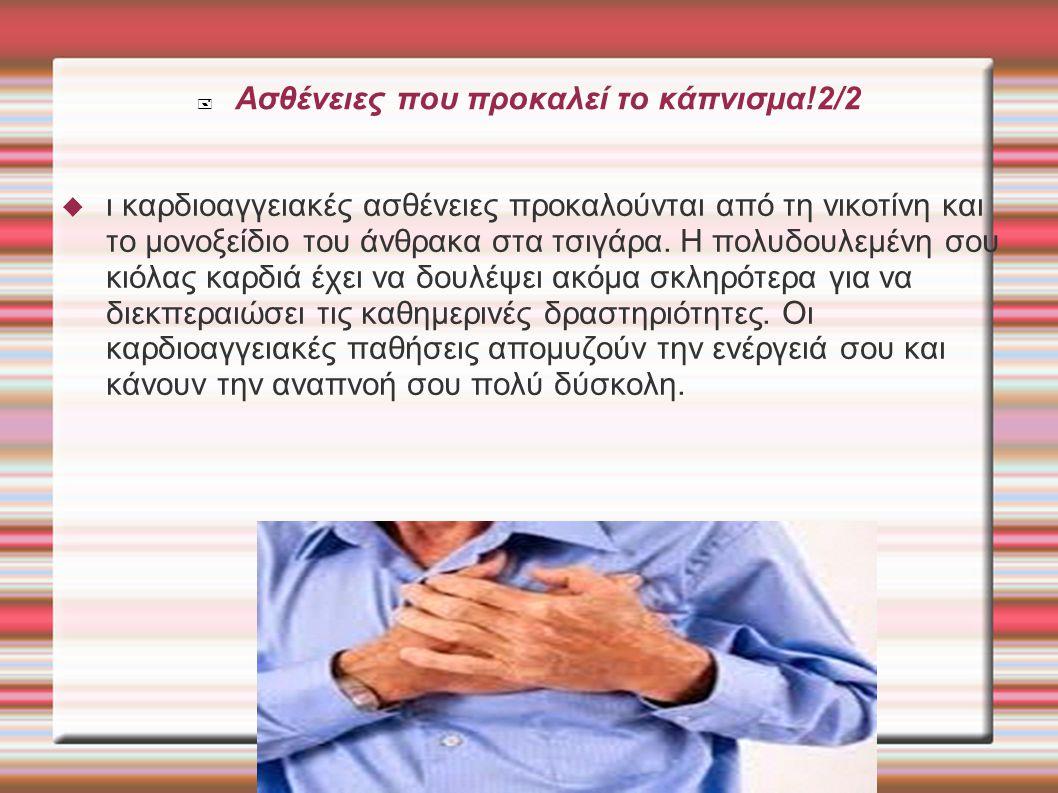 Ασθένειες που προκαλεί το κάπνισμα!2/2