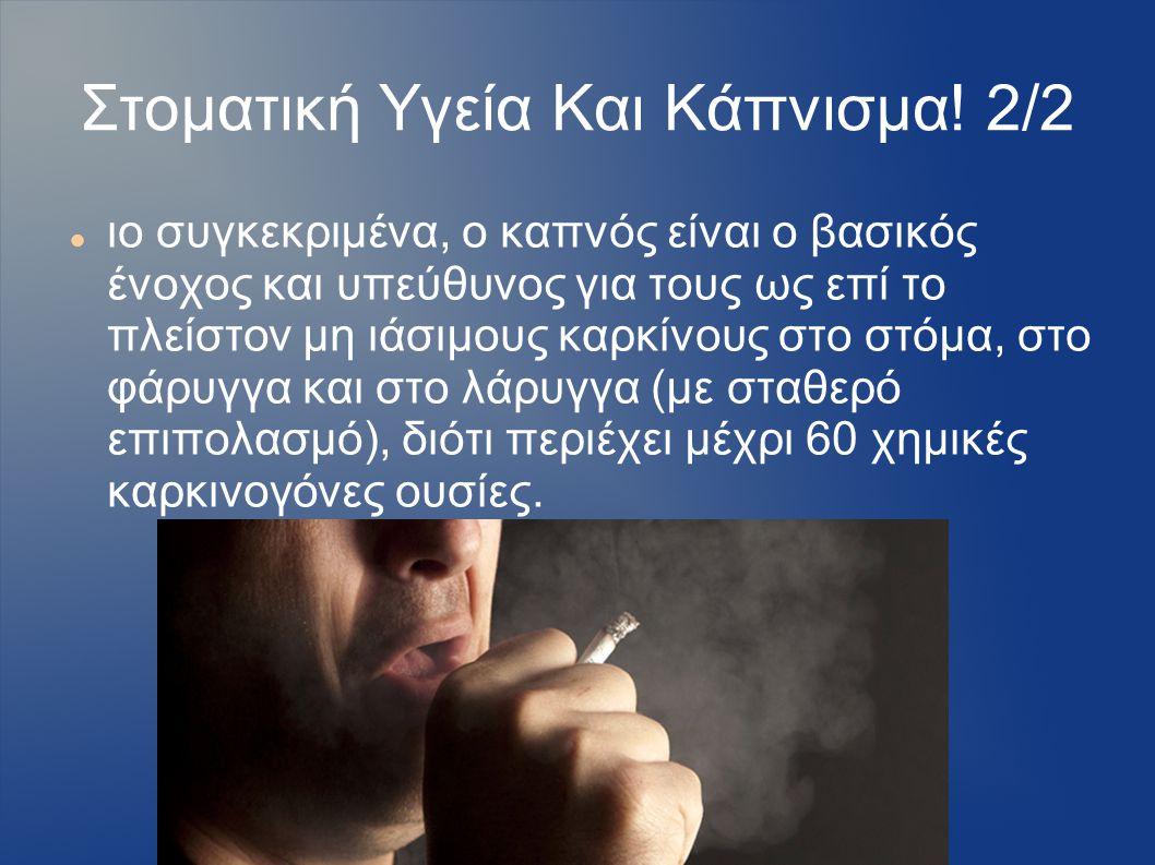 Στοματική Υγεία Και Κάπνισμα! 2/2