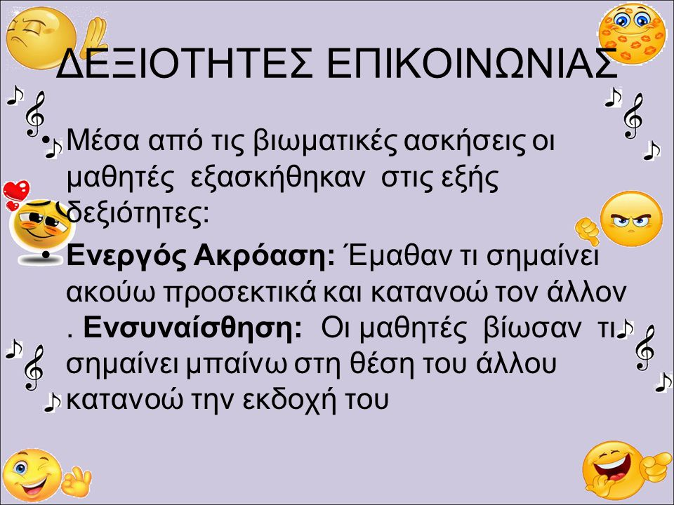 ΔΕΞΙΟΤΗΤΕΣ ΕΠΙΚΟΙΝΩΝΙΑΣ