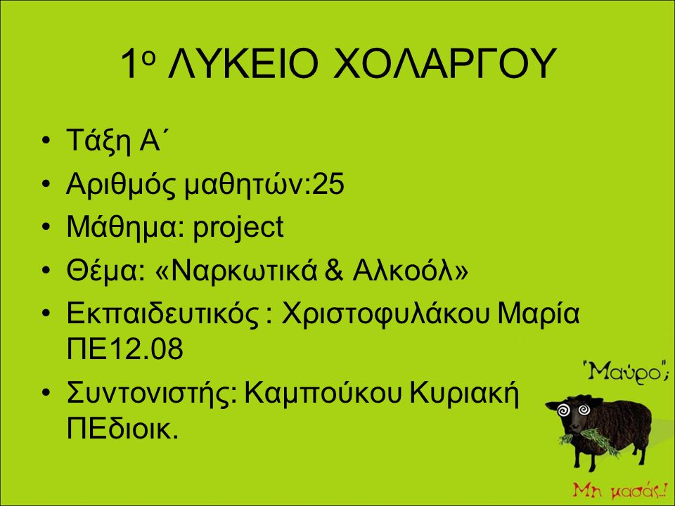 1ο ΛΥΚΕΙΟ ΧΟΛΑΡΓΟΥ Τάξη Α΄ Αριθμός μαθητών:25 Μάθημα: project