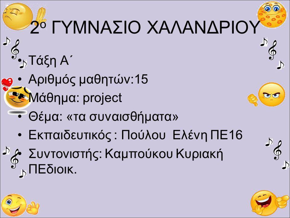 2ο ΓΥΜΝΑΣΙΟ ΧΑΛΑΝΔΡΙΟΥ Τάξη Α΄ Αριθμός μαθητών:15 Μάθημα: project