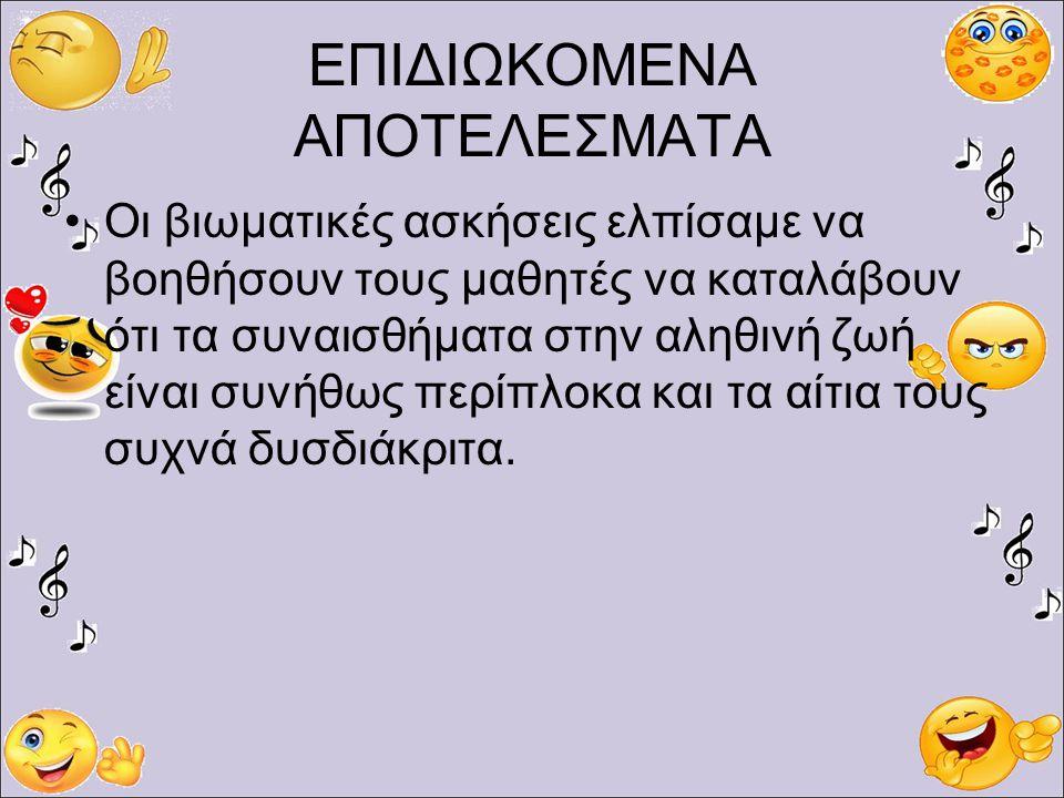 ΕΠΙΔΙΩΚΟΜΕΝΑ ΑΠΟΤΕΛΕΣΜΑΤΑ