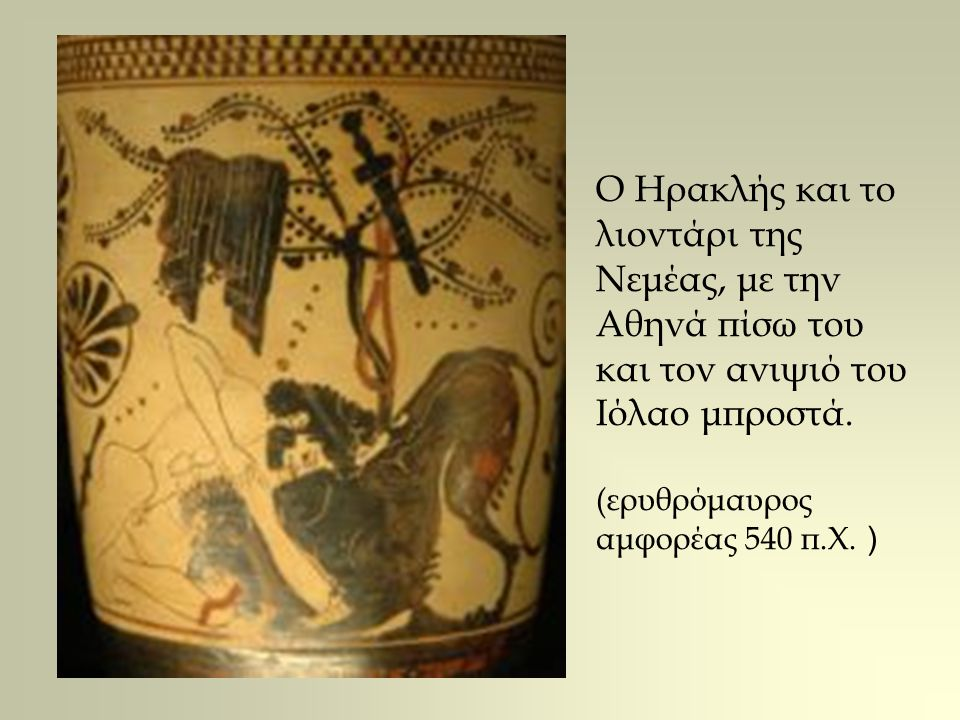 Ο Ηρακλής και το λιοντάρι της Νεμέας, με την Αθηνά πίσω του και τον ανιψιό του Ιόλαο μπροστά.