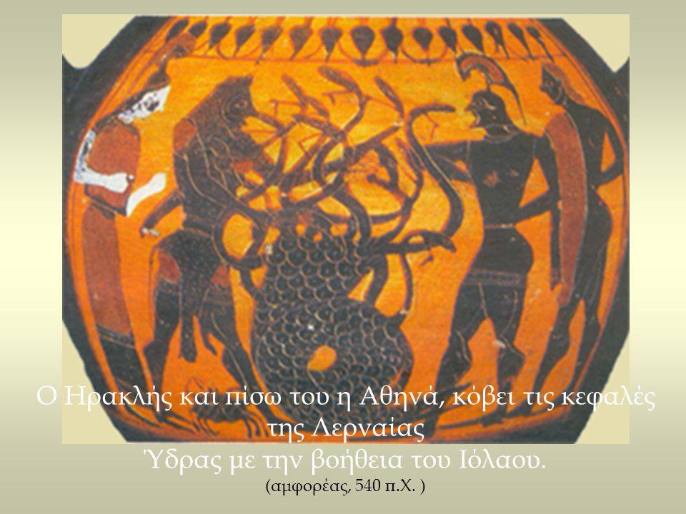 Ο Ηρακλής και πίσω του η Αθηνά, κόβει τις κεφαλές της Λερναίας Ύδρας με την βοήθεια του Ιόλαου.