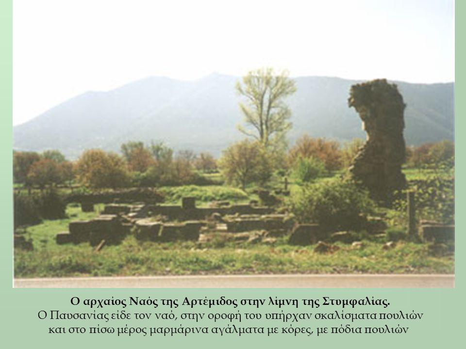 Ο αρχαίος Ναός της Αρτέμιδος στην λίμνη της Στυμφαλίας
