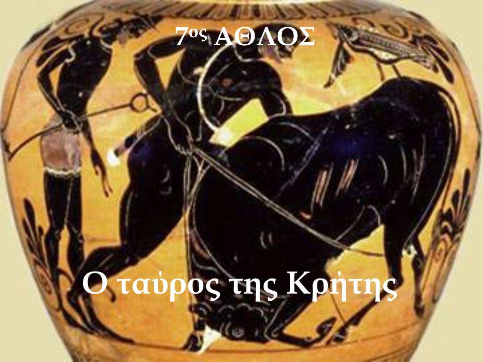 7ος ΑΘΛΟΣ Ο ταύρος της Κρήτης