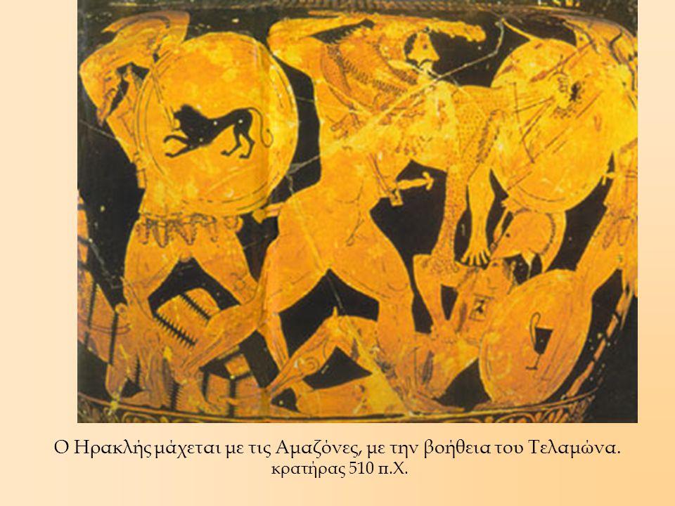 Ο Ηρακλής μάχεται με τις Αμαζόνες, με την βοήθεια του Τελαμώνα.