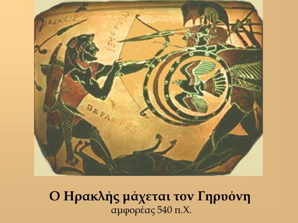 Ο Ηρακλής μάχεται τον Γηρυόνη