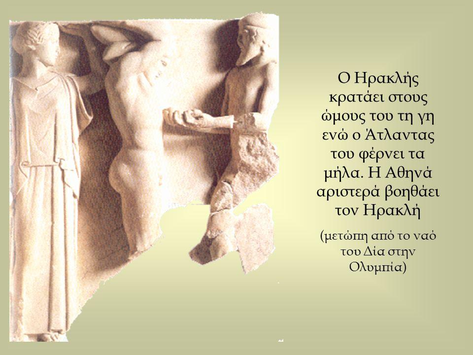 (μετώπη από το ναό του Δία στην Ολυμπία)