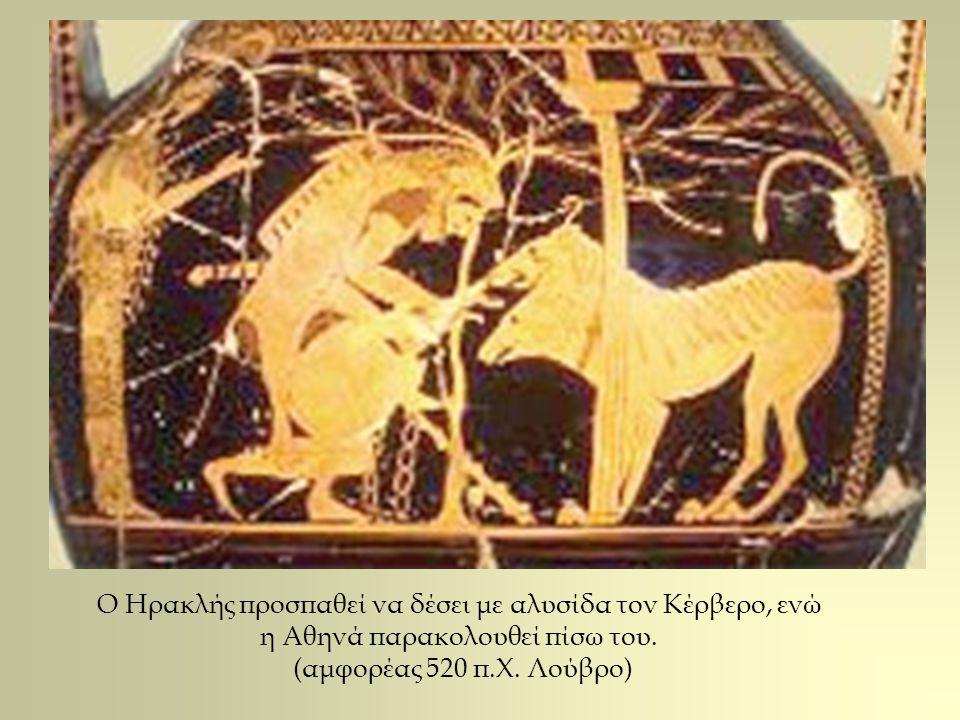 Ο Ηρακλής προσπαθεί να δέσει με αλυσίδα τον Κέρβερο, ενώ η Αθηνά παρακολουθεί πίσω του.