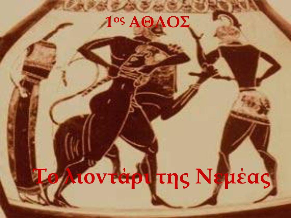 1ος ΑΘΛΟΣ Το λιοντάρι της Νεμέας