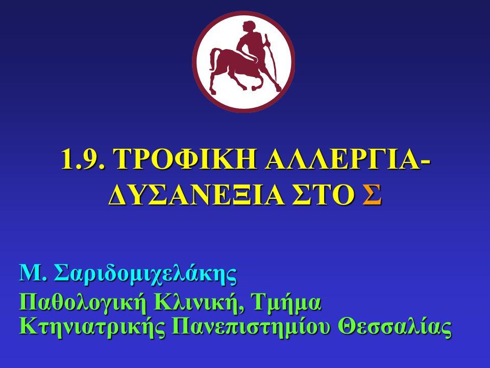 1.9. ΤΡΟΦΙΚΗ ΑΛΛΕΡΓΙΑ-ΔΥΣΑΝΕΞΙΑ ΣΤΟ Σ
