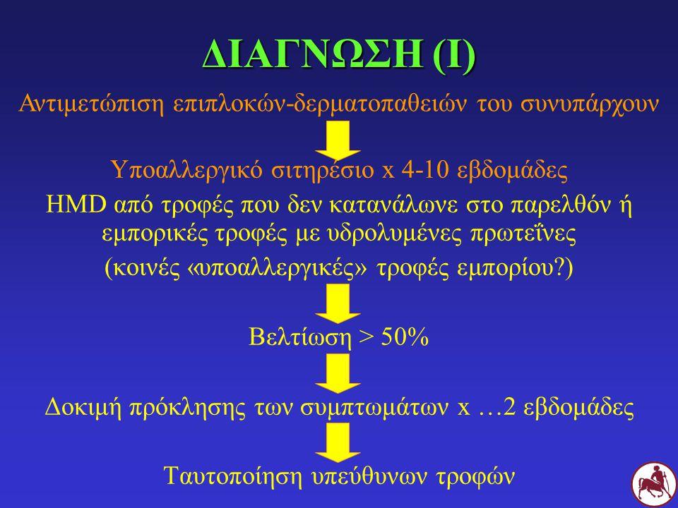 ΔΙΑΓΝΩΣΗ (Ι) Αντιμετώπιση επιπλοκών-δερματοπαθειών του συνυπάρχουν