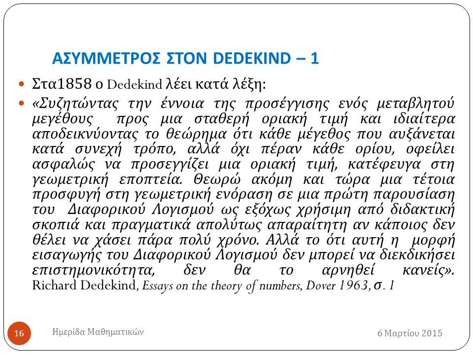 ΑΣΥΜΜΕΤΡΟΣ ΣΤΟΝ DEDEKIND – 1
