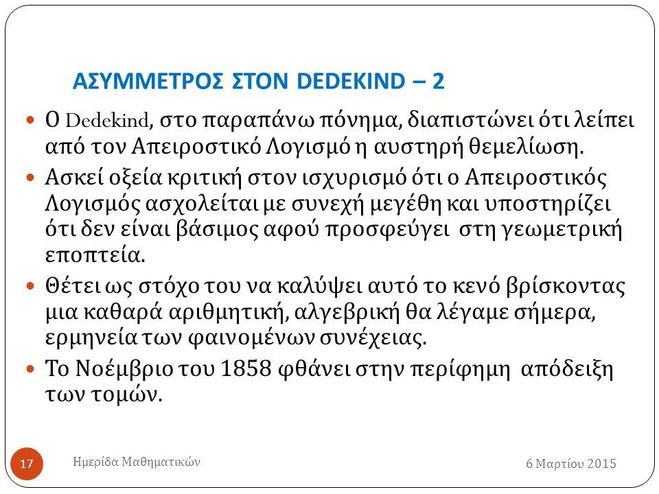 ΑΣΥΜΜΕΤΡΟΣ ΣΤΟΝ DEDEKIND – 2