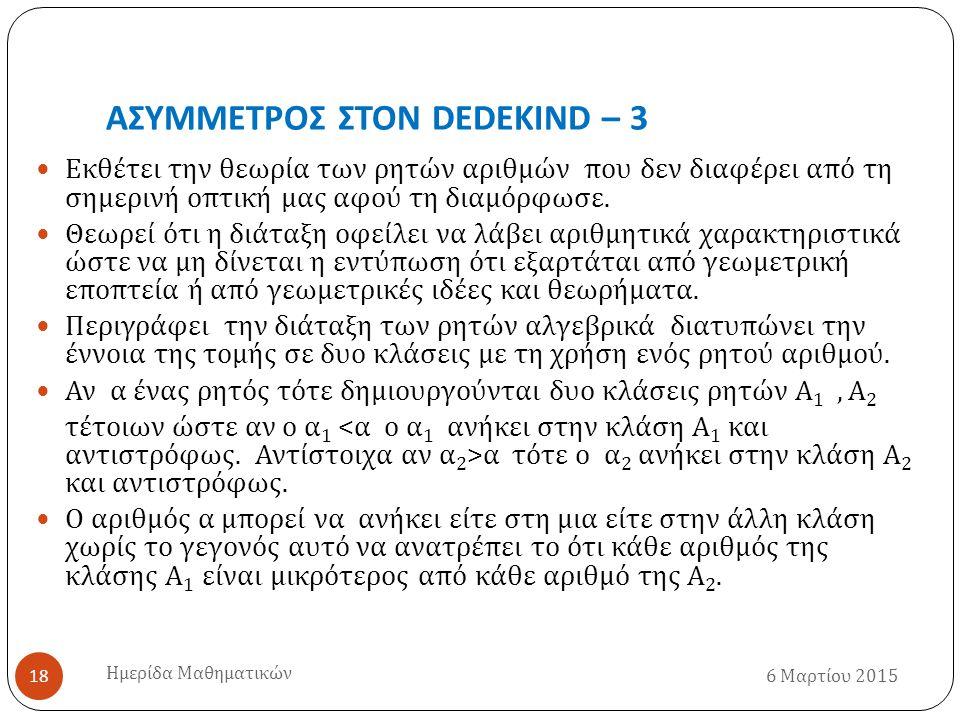 ΑΣΥΜΜΕΤΡΟΣ ΣΤΟΝ DEDEKIND – 3