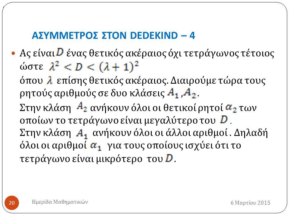 ΑΣΥΜΜΕΤΡΟΣ ΣΤΟΝ DEDEKIND – 4