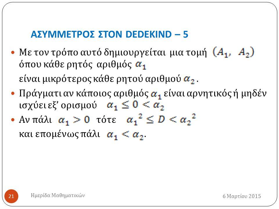 ΑΣΥΜΜΕΤΡΟΣ ΣΤΟΝ DEDEKIND – 5