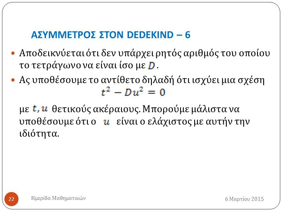 ΑΣΥΜΜΕΤΡΟΣ ΣΤΟΝ DEDEKIND – 6