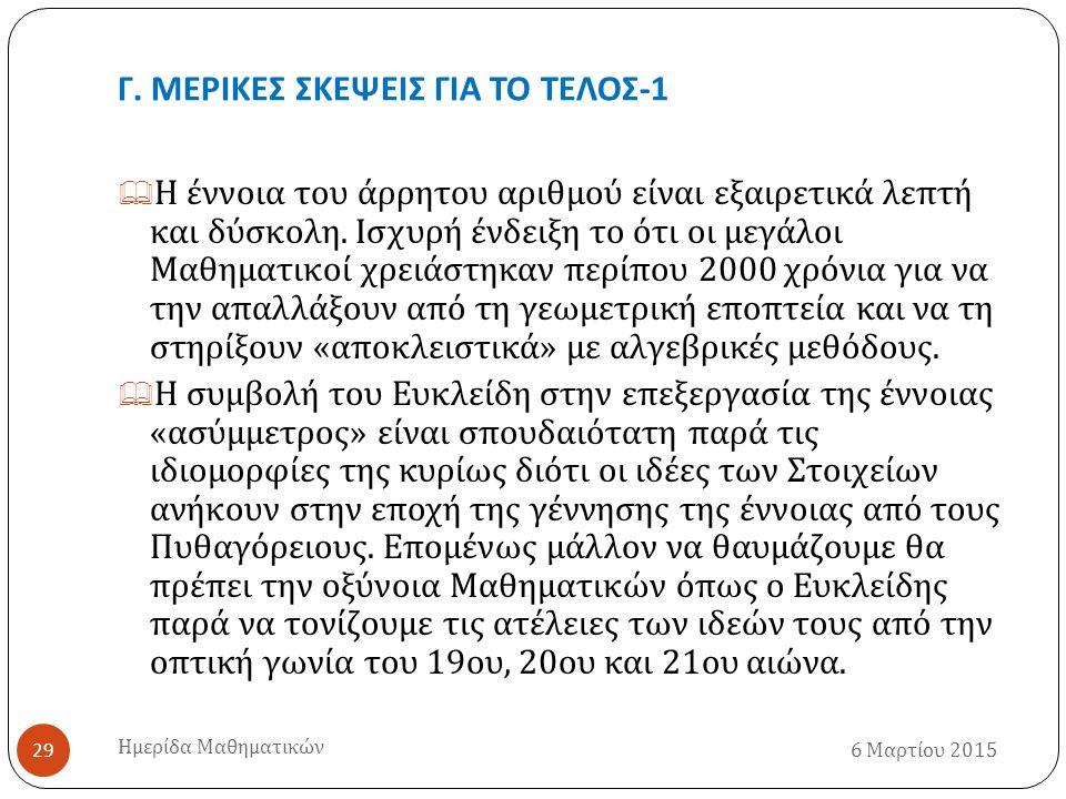Γ. ΜΕΡΙΚΕΣ ΣΚΕΨΕΙΣ ΓΙΑ ΤΟ ΤΕΛΟΣ-1