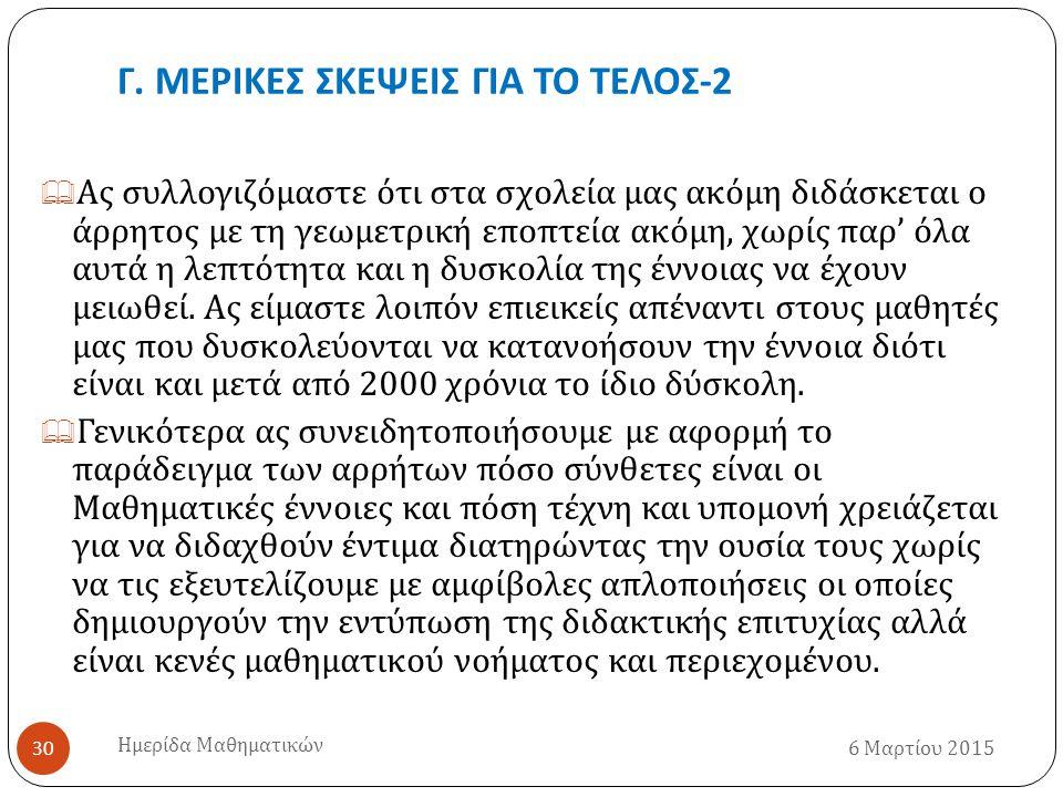 Γ. ΜΕΡΙΚΕΣ ΣΚΕΨΕΙΣ ΓΙΑ ΤΟ ΤΕΛΟΣ-2