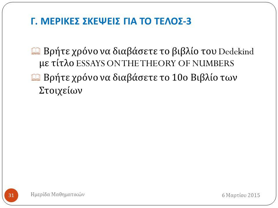 Γ. ΜΕΡΙΚΕΣ ΣΚΕΨΕΙΣ ΓΙΑ ΤΟ ΤΕΛΟΣ-3