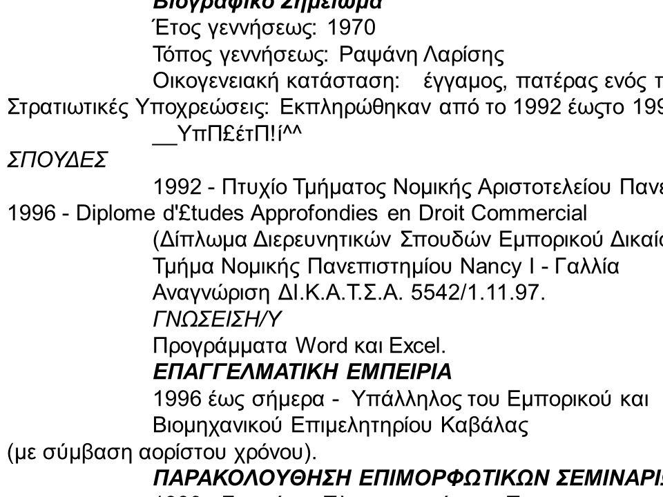 Αντώνης Βαγενάς Θεσσαλονίκης 132 68100 Αλεξανδρούπολη τηλ.(0551)33032