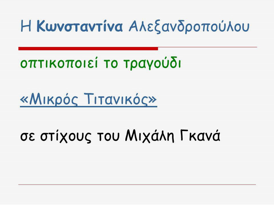 Η Κωνσταντίνα Αλεξανδροπούλου οπτικοποιεί το τραγούδι «Μικρός Τιτανικός» σε στίχους του Μιχάλη Γκανά
