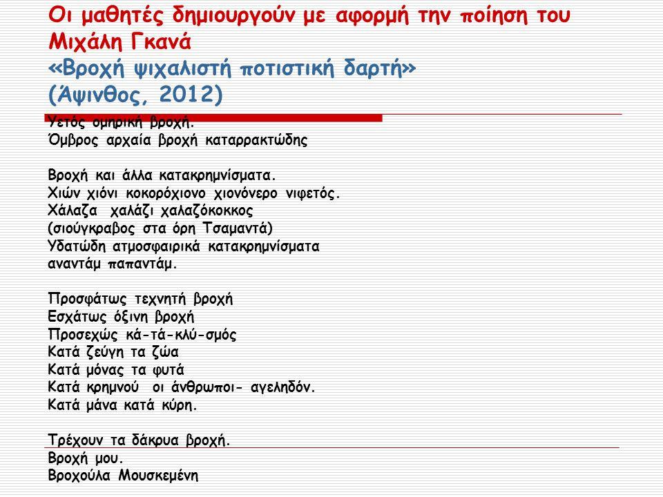 Οι μαθητές δημιουργούν με αφορμή την ποίηση του Μιχάλη Γκανά «Βροχή ψιχαλιστή ποτιστική δαρτή» (Άψινθος, 2012)