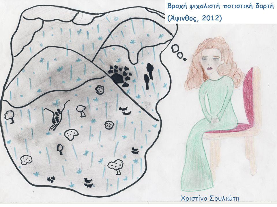 Οι μαθητές δημιουργούν με αφορμή την ποίηση του Γιάννη Πατίλη