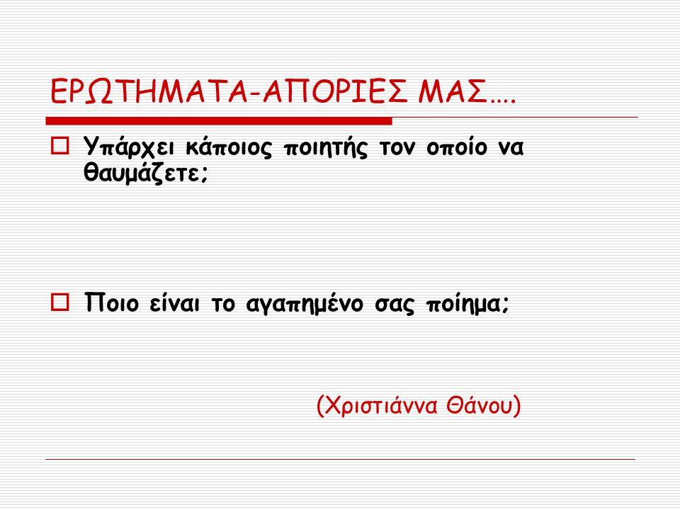 ΕΡΩΤΗΜΑΤΑ-ΑΠΟΡΙΕΣ ΜΑΣ….