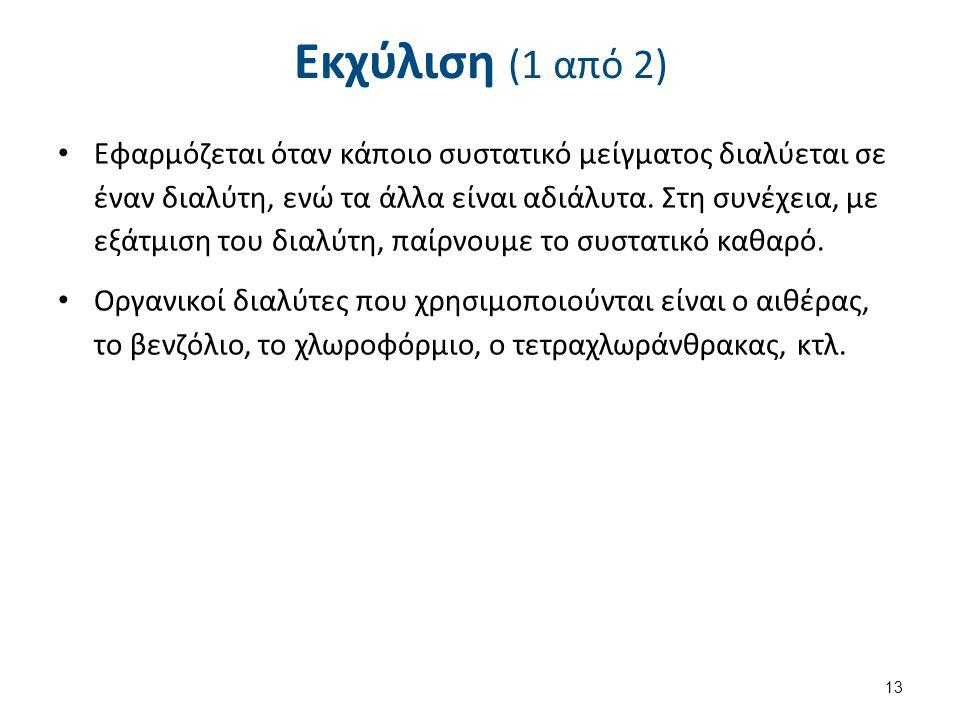 Εκχύλιση (2 από 2) Η εκχύλιση διακρίνεται σε απλή (ασυνεχή) και συνεχή εκχύλιση.
