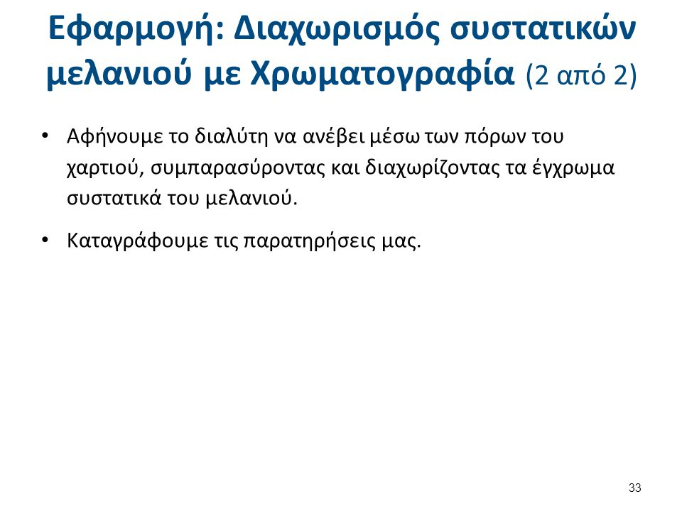 Βιβλιογραφία (1 από 2) Χημεία Γραφικών Τεχνών, Ν. Καρακασίδη, εκδ. ΙΩΝ, Αθήνα 2005. Γενική Χημεία, D. Ebbing, S. Gammon, εκδ. Τραυλός, Αθήνα, 2011.
